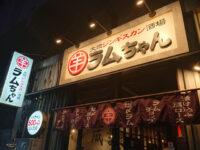 大衆ジンギスカン酒場 ラムちゃん 御徒町店@東京都台東区 入り口