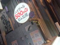 大衆ジンギスカン酒場 ラムちゃん 御徒町店@東京都台東区 ハイボールタワー 店頭デモ