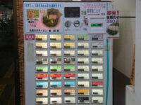 横浜ラーメン 武蔵家 武蔵境店@東京都武蔵野市 食券機