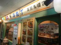 洋庖丁(ヨウボウチョウ) 高田馬場店@東京都新宿区 入り口