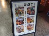 洋庖丁(ヨウボウチョウ) 高田馬場店@東京都新宿区 入り口前看板