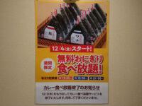 快活CLUB 八王子本店@東京都八王子市 無料モーニング食べ放題 ソフトクリームサンド