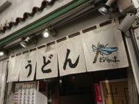 おにやんま 新橋店@東京都港区 入り口