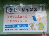 クレープリー・ケル・シャンス@東京都八王子市 入り口