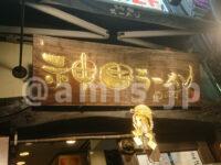 神田ラーメン わいず@東京都千代田区 入り口 正月飾り付き