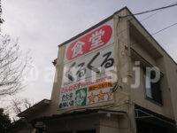 くるくる@東京都八王子市 入口