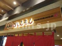 すしえもん イーアス高尾店@イーアス高尾(東京都八王子市) 入口