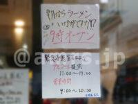 らーめん 谷瀬家@東京都港区 入口 9時オープン告知