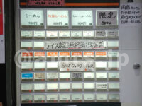 らーめん 谷瀬家@東京都港区 食券機