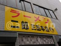 ラーメン二郎 三田本店@東京都港区 入口