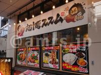 肉汁麺ススム 下北沢店@東京都世田谷区 入口