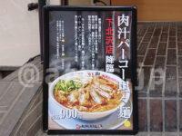 肉汁麺ススム 下北沢店@東京都世田谷区 肉汁パーコー担々麺看板