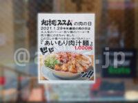肉汁麺ススム 下北沢店@東京都世田谷区 肉の日限定 あいもり肉汁麺 お知らせ