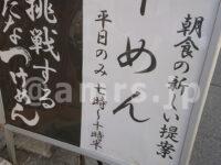 孫鈴舎(マゴリンシャ)@東京都千代田区 看板 朝らーめんタイム 提供時間 日時
