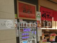 とんこつらーめん俺式 純 東京駅店@東京ラーメンストリート(東京都千代田区) 入口