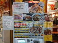 立川マシマシ 試作館@たま館(東京都立川市) 食券機