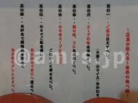 横浜家系ラーメン 家家家 飯田橋店@東京都千代田区 店長が教える!家系の食べ方