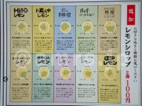 0秒レモンサワー 仙台ホルモン焼肉酒場 ときわ亭 渋谷店@東京都渋谷区 レモンサワー レモンシロップ