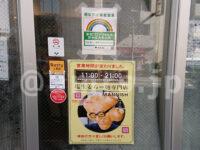 塩生姜らー麺専門店 MANNISH(マニッシュ)@東京都千代田区 入口