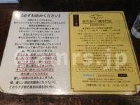 塩生姜らー麺専門店 MANNISH(マニッシュ)@東京都千代田区 注意書き 必ずお読みください