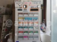塩生姜らー麺専門店 MANNISH(マニッシュ)@東京都千代田区 食券機