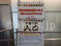 ラーメン雷 東京本丸店@グランスタ東京(東京都千代田区) 列待機所 入口