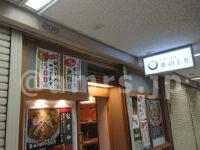 なすや 本店@東京都港区 入口
