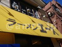 ラーメンエース@東京都八王子市 入口