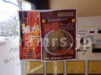 ラーメンエース@東京都八王子市 焦がしアブラ 味噌 告知