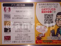 いきなりステーキ 八王子店@東京都八王子市 いきなりステーキ カードランク表