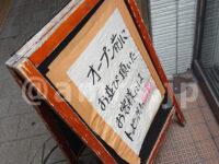 横浜ラーメン 武蔵家 御茶ノ水店@東京都千代田区 オープン前サービス お知らせ