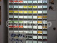 横浜ラーメン 武蔵家 御茶ノ水店@東京都千代田区 食券機