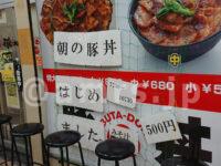 豚大学 新橋校舎@東京都港区 朝豚丼はじめました