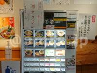 神田らぁめん 悠 HARUKA@東京都中央区 食券機