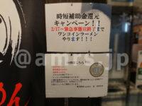 東京豚骨らぁめん 至@東京都港区 時短補助金キャンペーン お知らせ