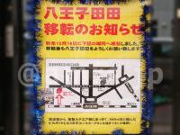ラーメン八王子田田(ダダ)@東京都八王子市 移転のお知らせ