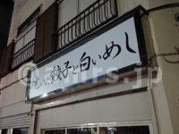 六厘舎 大崎店@東京都品川区 餃子とめしの包琳 店頭