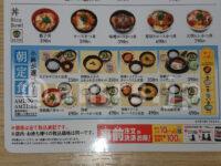 得朝あんかけふわふわ玉子丼セット@松乃家・松のや 朝定食メニュー