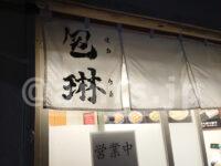 餃子とめしの包琳(パオリン)@東京都品川区 店頭