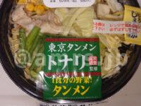 東京タンメントナリ監修 野菜のタンメン@ローソン(LAWSON) パッケージ