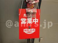 特急レーン 焼肉の和民 国分寺南口店@東京都国分寺市 店頭 エレベーター横