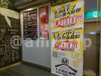 レモホル酒場 大門店@東京都港区 メニュー 看板