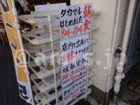 タカマル鮮魚店 新橋店@東京都港区 朝定食メニュー