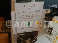 家系ラーメン 洞くつ家@東京都武蔵野市 モーニング&ランチタイムサービス お知らせ