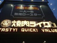 焼肉ライク 八王子店@東京都八王子市 店頭