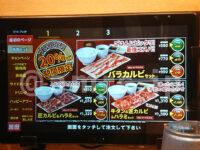 焼肉ライク 八王子店@東京都八王子市 プレオープン価格 20%オフ