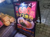 横浜家系ラーメン 志田家 蒲田店@東京都大田区 麺類すべて120円引き看板