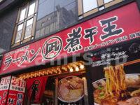 すごい煮干ラーメン凪 新宿ゴールデン街店 別館@東京都新宿区 店頭