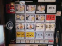 すごい煮干ラーメン凪 新宿ゴールデン街店 別館@東京都新宿区 食券機