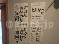 とんかつは飲み物。 新宿店@東京新宿区 ご飯 キャベツ お代わり自由 お知らせ